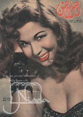 Samia Gamal en la portada de Ahl en Fan del 29 de enero de 1955.