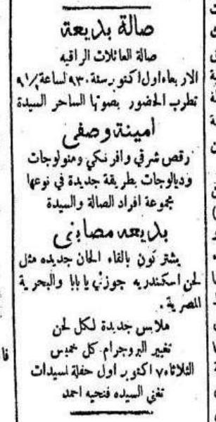 al ahram 1 octubre 1930